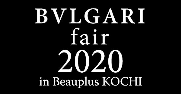 ブルガリフェア2020