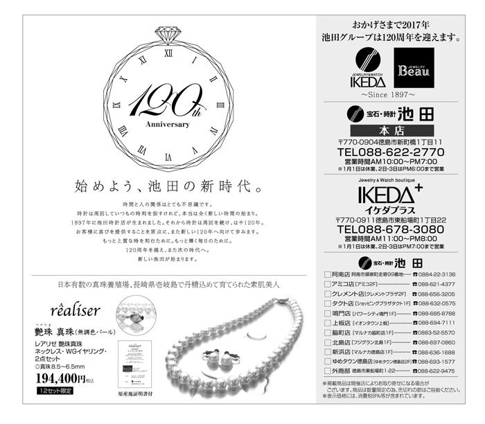 2017tokushin1