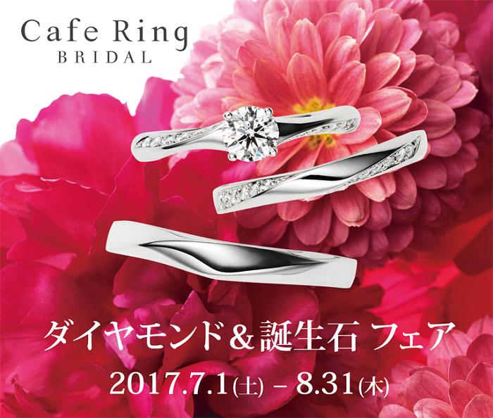 diamondfair_web_767_651