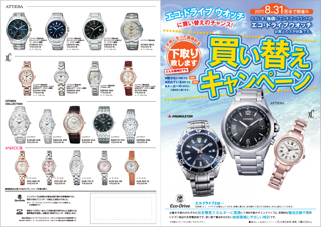 201708citizen_1