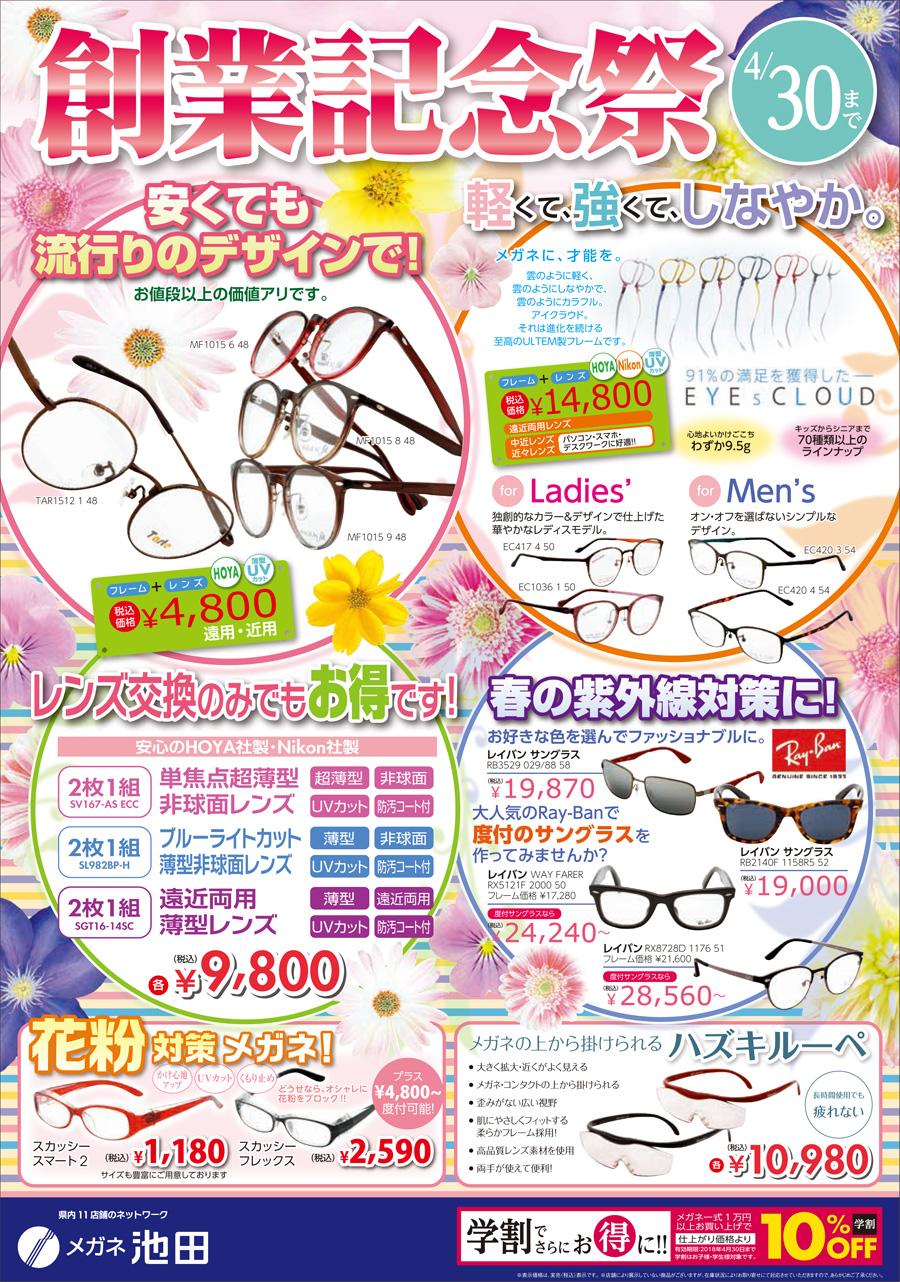 2018sogyo_eyewear