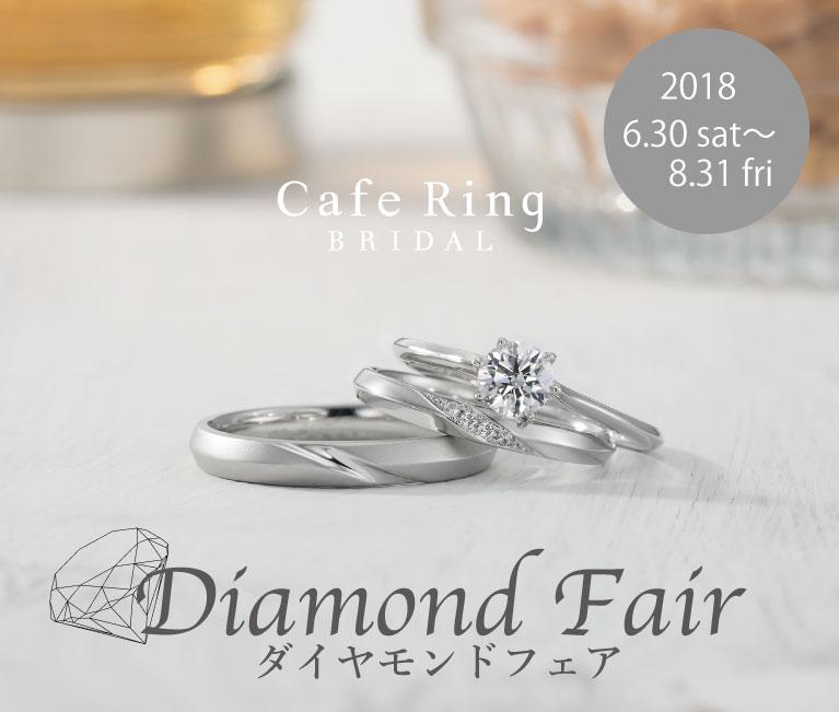 diamondfair_3