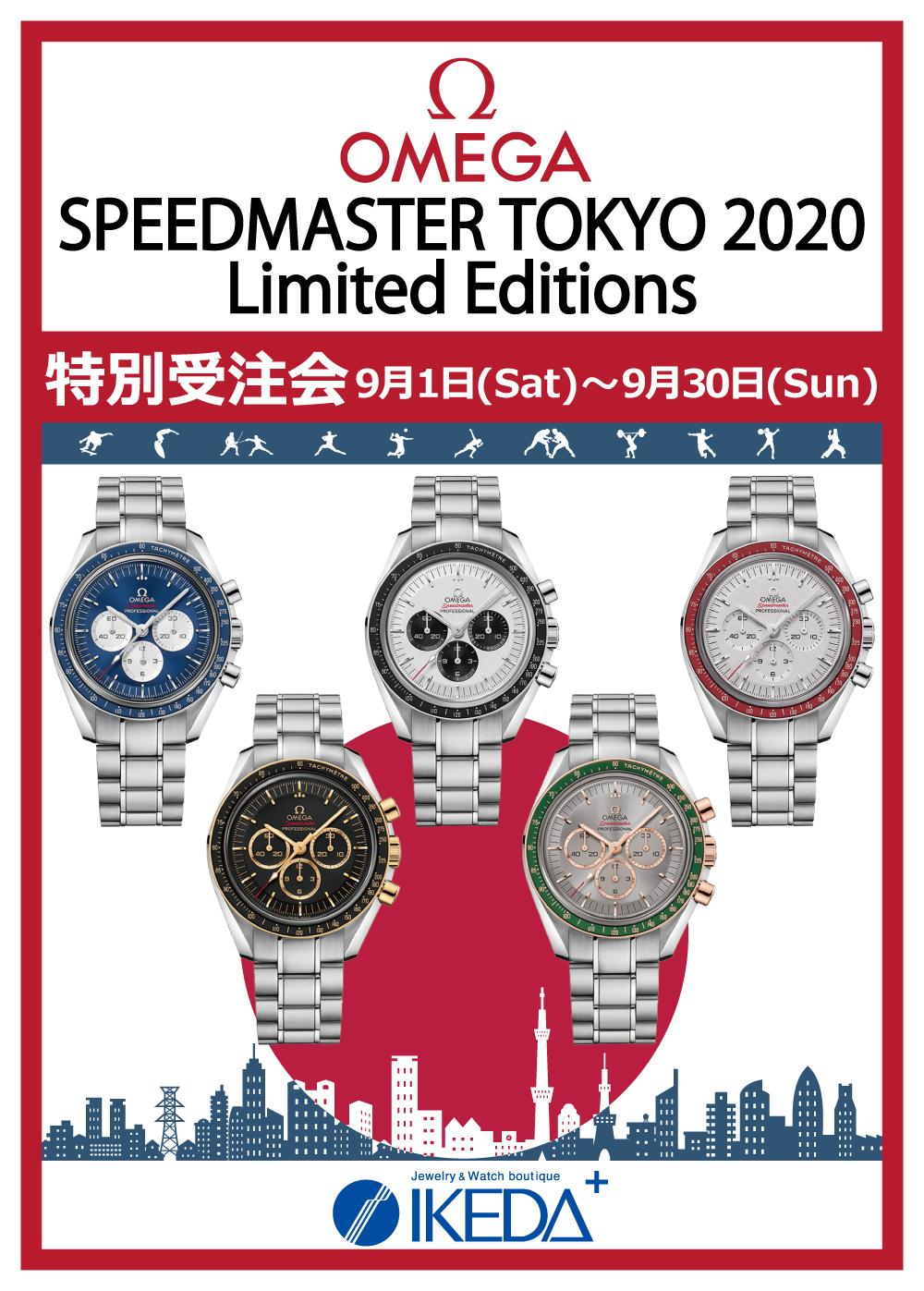omega-tokyo2020fair