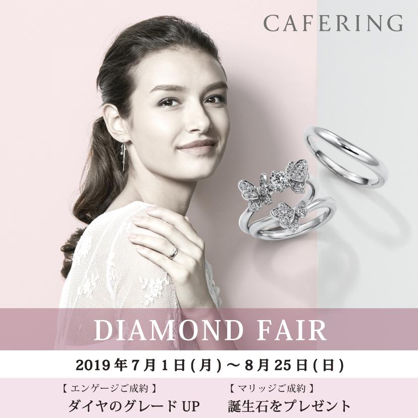 ダイヤモンドフェア_828x828