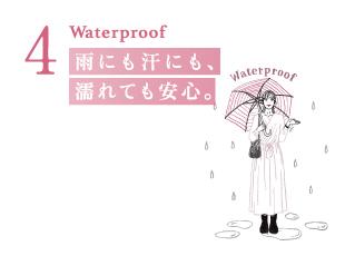 4.雨にも汗にも、濡れても安心。
