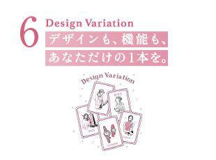 6.デザインも、機能も、あなただけの一本を。